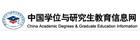 中国学位与研究生教育信息网